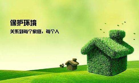 保护环境,关系到每个家庭,每个人