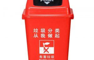 有害垃圾红色垃圾桶