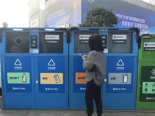 重庆垃圾分类街道智能垃圾桶