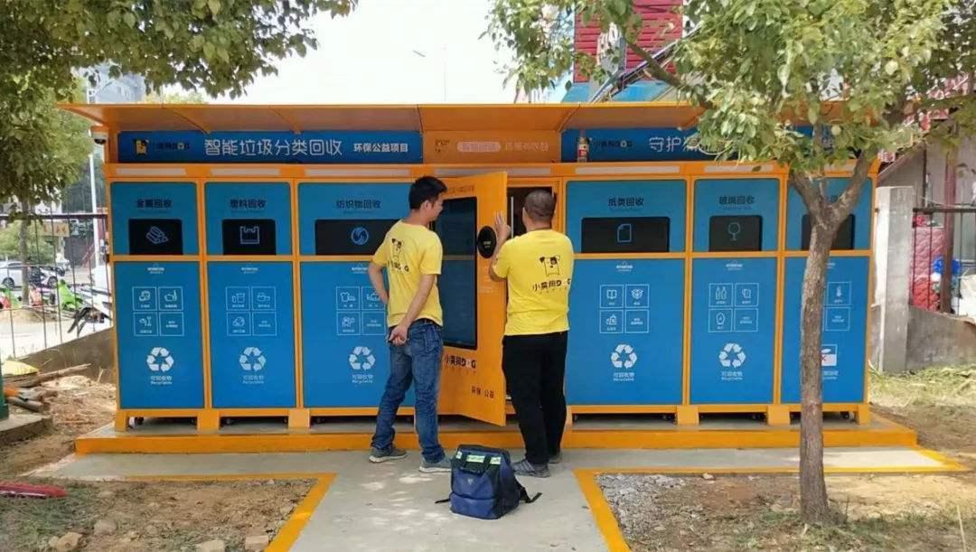 南昌智能垃圾分类回收收集站