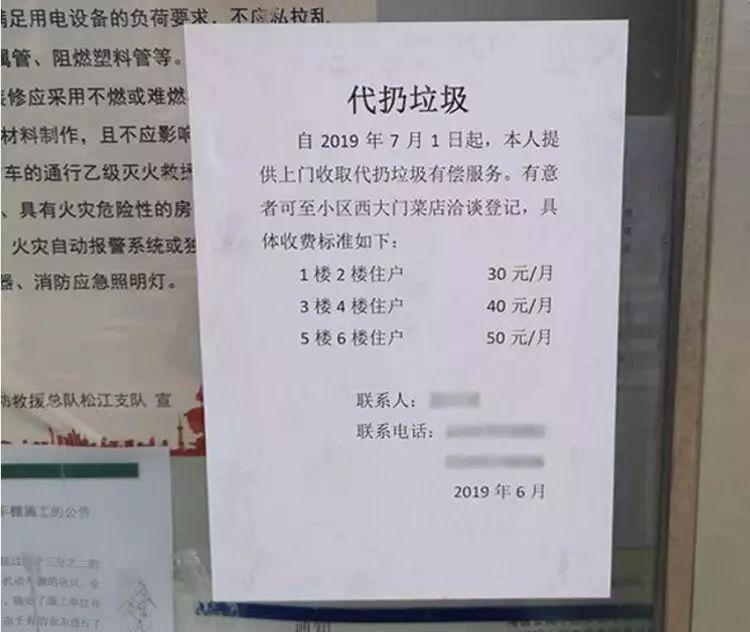 上海某小区楼道张贴的垃圾分类代扔通知