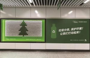 南京地铁《垃圾分类回收》公益海报