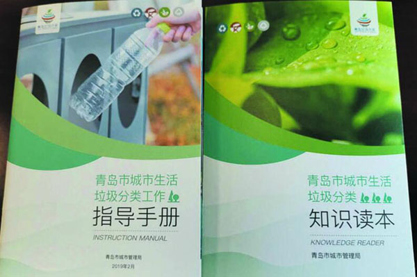 青岛市城市生活垃圾分类工作指导手册