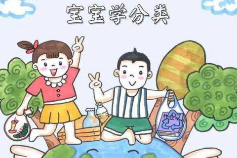 幼儿园垃圾分类感悟,幼儿园宣传垃圾分类必要性