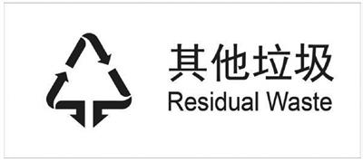 2019新修订的《生活垃圾分类标志》标准,其他垃圾标志