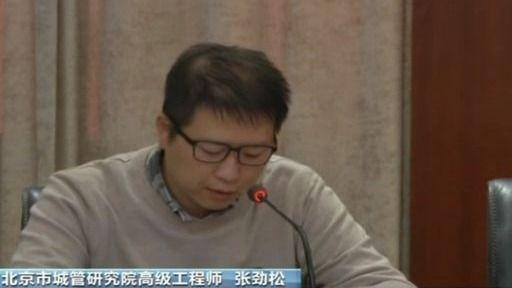 标准编制单位北京市城管研究院高级工程师张劲松
