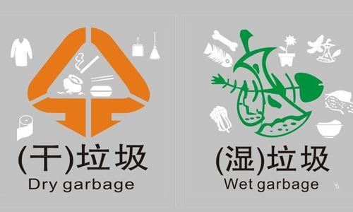 北京试点干湿分离,标准简单明了