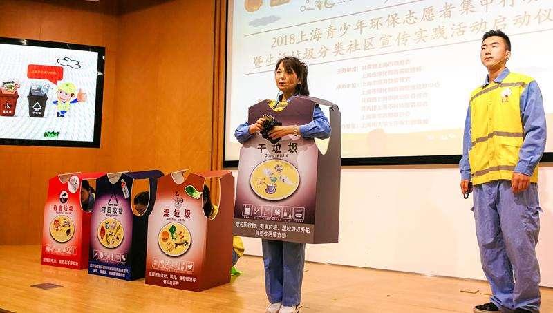 上海青少年生活垃圾分类社区宣传实践活动
