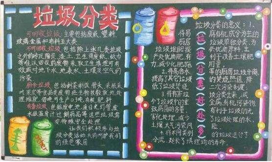 垃圾分类好处多,关于垃圾分类的小学生黑板报
