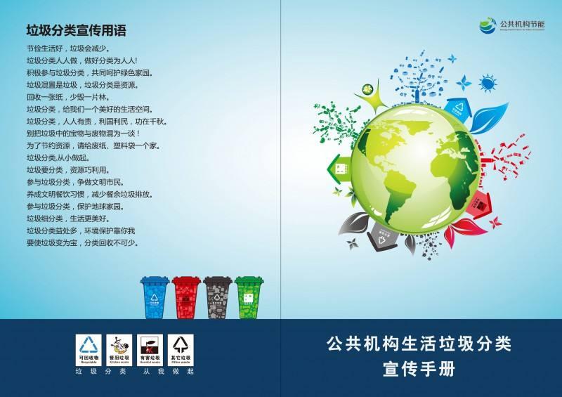 公共机构生活垃圾分类宣传手册