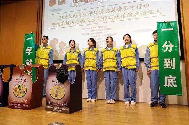 2018年上海青少年生活垃圾分类社区宣传实践活动启动
