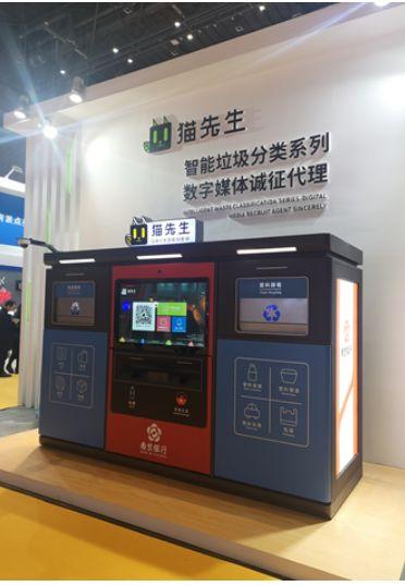 南京猫先生环保科技在上海国家会展中心2馆展出六分类智能回收设备