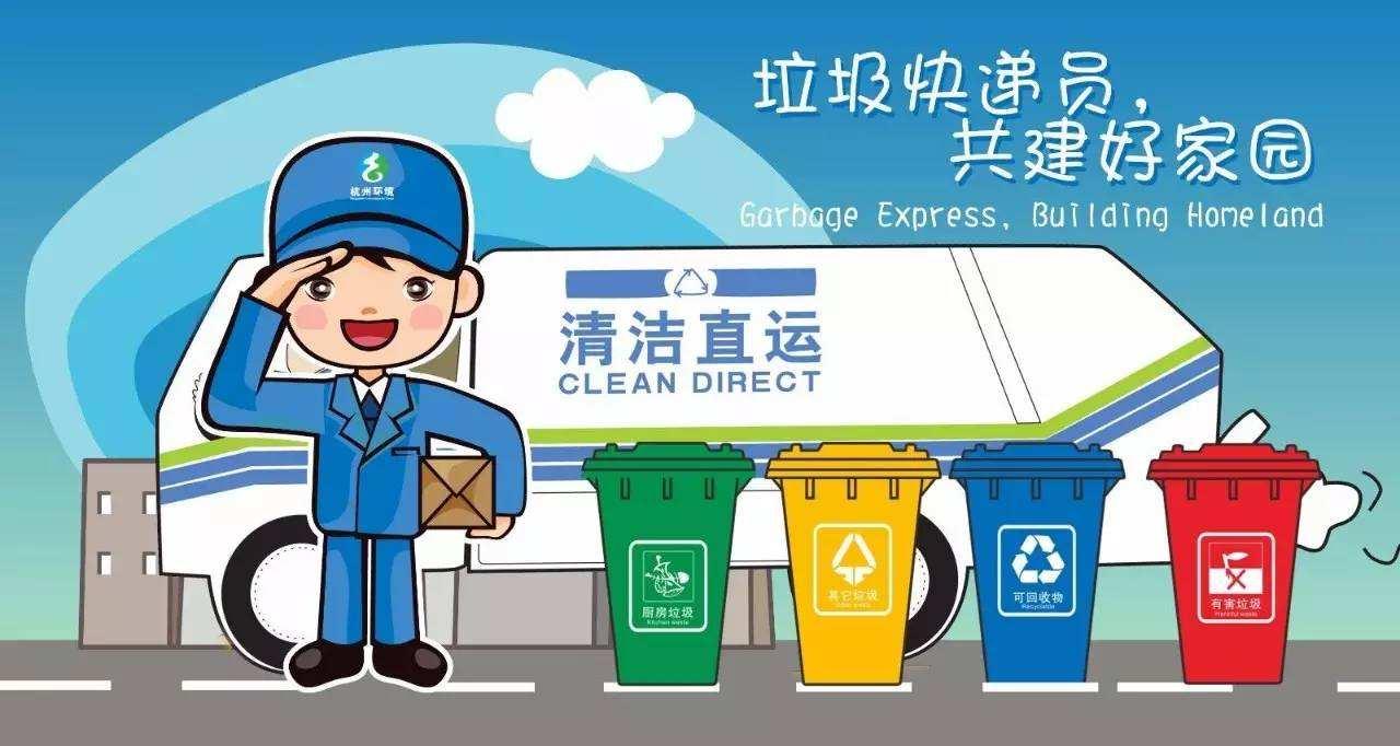 垃圾分类快递员,共建美好家园