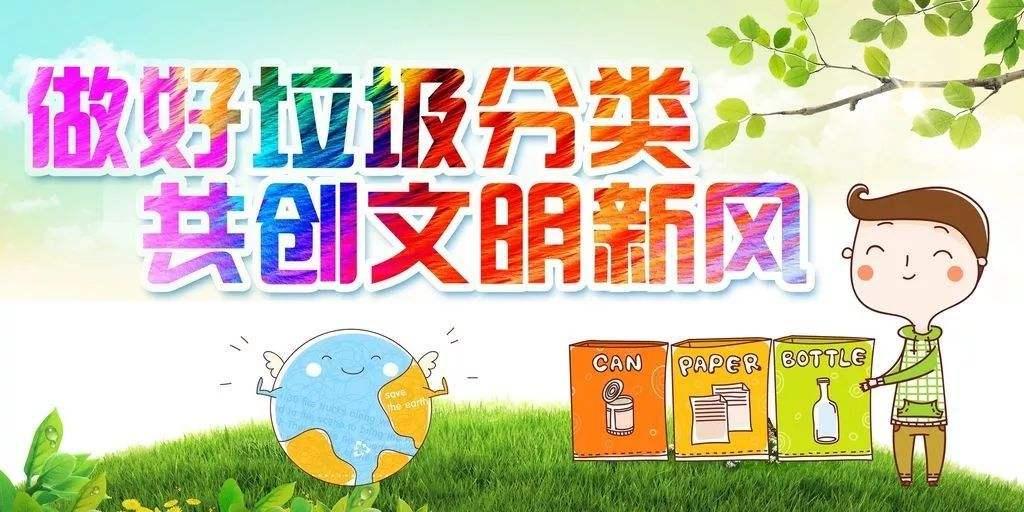 南宁市城市生活垃圾分类公益宣传作品开始征集,快来报名吧!