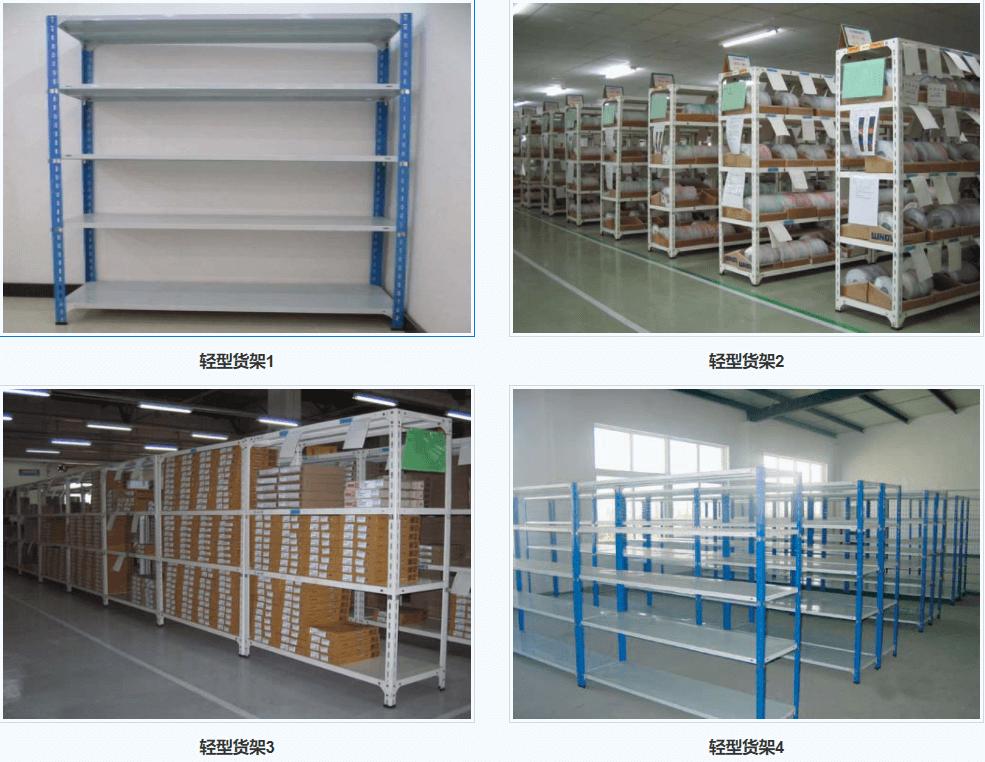 轻型层板货架,仓库轻型货架生产厂家