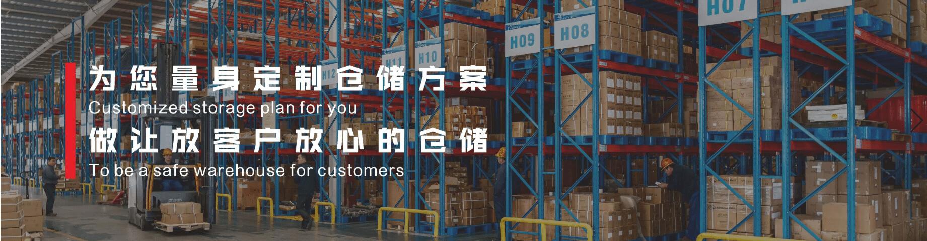 韬映仓储,为您量身定制仓储方案,做让客户放心的仓储设备厂家